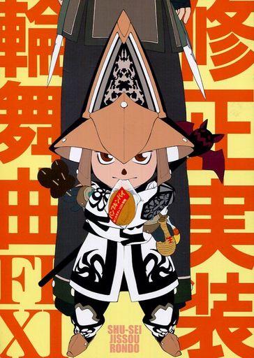 <<FF>> 修正実装輪舞曲 FFXI (タル、ヒュム) / 桜鷲