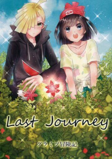 ポケットモンスター Last Journey (グラジオ×ミヅキ) / tea for crocus