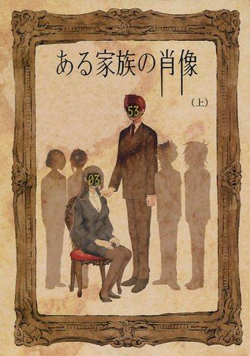 刀剣乱舞 ある家族の肖像 上 (大包平×三日月宗近) / しめさば。