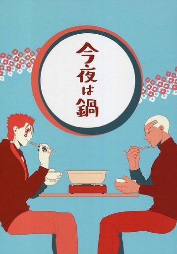 Fate 今夜は鍋 (クー・フーリン(オルタ)×エミヤ(オルタ)) / まるまる