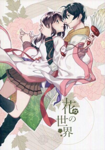 三国恋戦記 花の世界 (孔明×山田花) / 花の世界