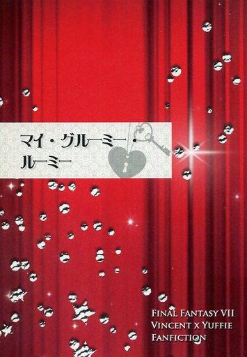 【中古】一般向け 女性・ボーイズラブ同人誌 <<FF>> マイ・グルーミー・ルーミー (ヴィンセント×ユフィ) / ラズベリーローズ