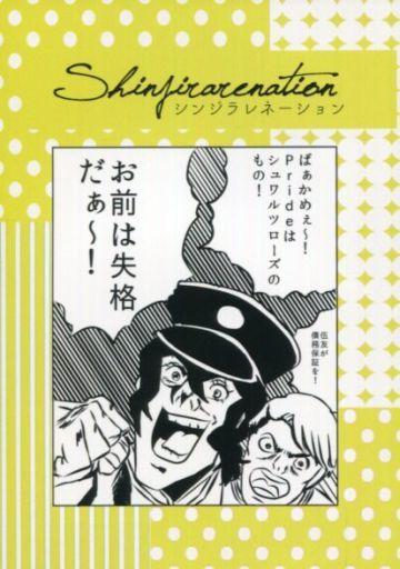 プリパラ Shinjirarenation シンジラレネーション (オールキャラ) / 穴掘り侍