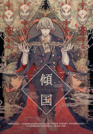刀剣乱舞 【A5サイズ版】傾国 (膝丸×髭切) / BLACK LABEL