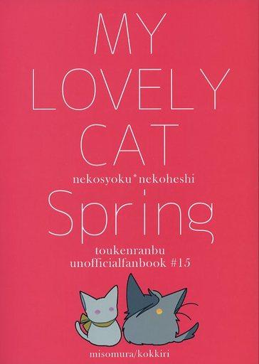 刀剣乱舞 MY LOVELY CAT Spring (燭台切光忠×へし切長谷部) / こっきり
