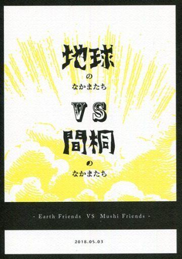 <<Fate>> 地球のなかまたちVS間桐のなかまたち (間桐雁夜、間桐桜、間桐臓硯) / Ageha