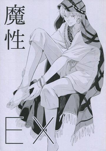 <<Fate>> 魔性 EX (ギルガメッシュ、ランサー) / ラーテレ