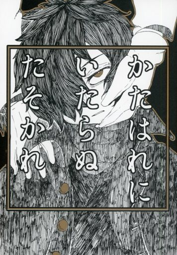 Fate かたはれにいたらぬたそかれ (坂本龍馬×岡田以蔵) / 惨事のおやつ