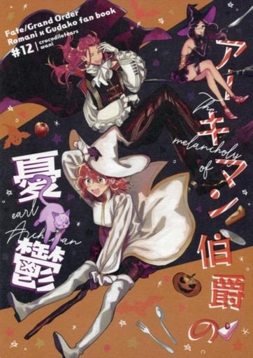 Fate アーキマン伯爵の憂鬱 / クロコダイルティアーズ