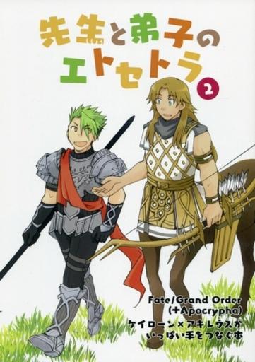 Fate 先生と弟子のエトセトラ 2 (ケイローン×アキレウス) / 茶柱プロジェクト