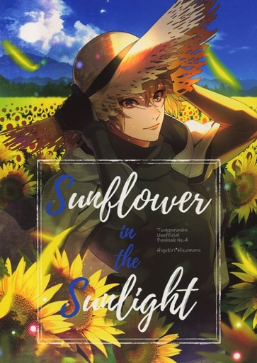 刀剣乱舞 Sunflower in the Sunlight (髭切×膝丸) / GURU10