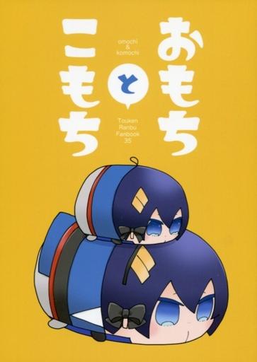 刀剣乱舞 おもちとこもち (三日月宗近、もちちか) / QUBE STAR