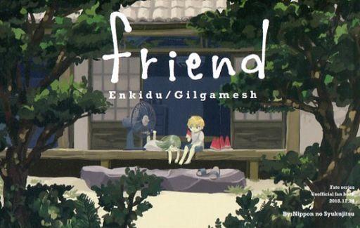 Fate friend (エルキドゥ、ギルガメッシュ) / 日本の祝日