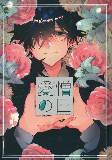 Fate 愛憎の匚 (坂本龍馬×岡田以蔵) / mo2-253