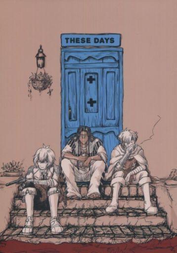 <<Fate>> THESE DAYS (ジェロニモ、ビリー、ロビンフッド) / シンカイケイヴ