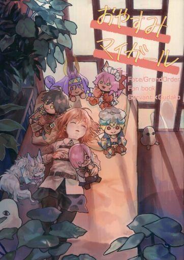 Fate おやすみマイガール (サーヴァント×ぐだ子) / OIDON