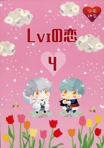 刀剣乱舞 LV1の恋4 (つるいち) / おやじ