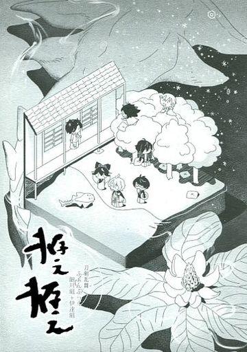 刀剣乱舞 拵え拵え (歌仙兼定、太鼓鐘貞宗、燭台切光忠) / 片道夢