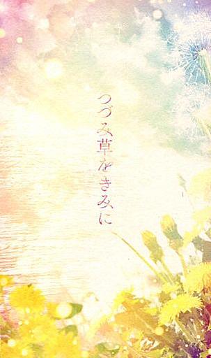 刀剣乱舞 つづみ草をきみに (燭台切光忠×へし切長谷部) / 月の浅瀬