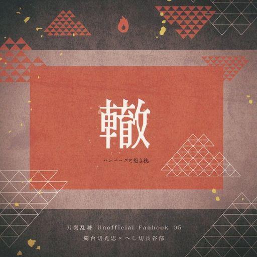 刀剣乱舞 轍 (燭台切光忠×へし切長谷部) / ハンバーグと抱き枕