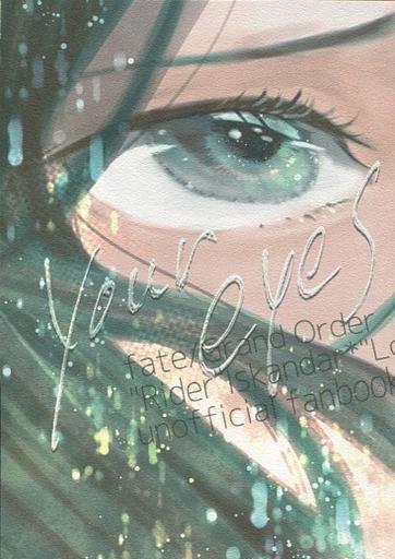 Fate your eyes (イスカンダル×ロード・エルメロイ2世) / AM5:30