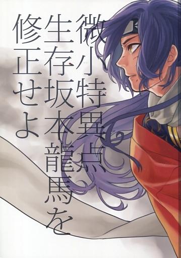 Fate 微小特異点生存坂本龍馬を修正せよ (岡田以蔵、坂本龍馬) / Dear Bro