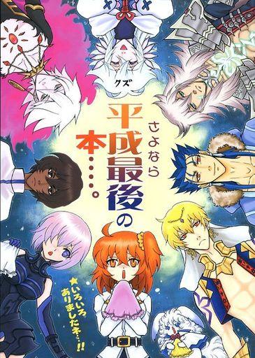 Fate さよなら平成最後の本・・・。 (カルナ、アルジュナ、ギルガメッシュ(キャスター)) / バーニングパンチ天破侠乱