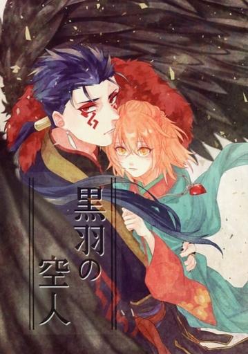 Fate 黒羽の空人 (クー・フーリン(オルタ)×ぐだ子) / Blue03