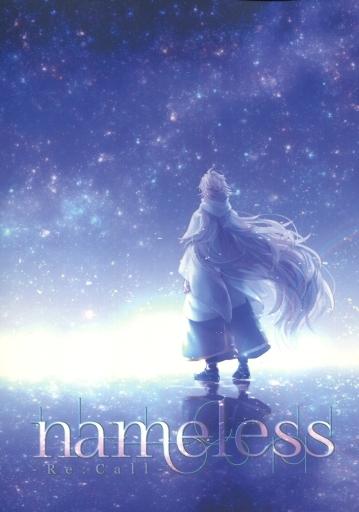Fate nameless -Re:Call- (マーリン×ロマニ) / カカオトオカカ