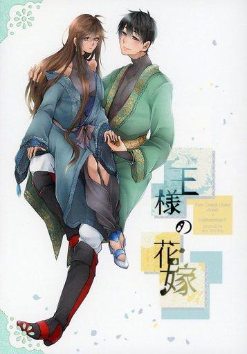 Fate 王様の花嫁 (アーラシュ×オジマンディアス) / あんぷりずむ
