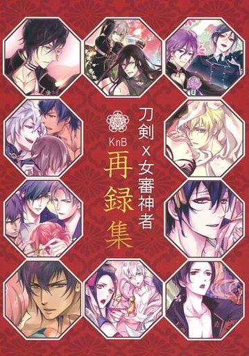 刀剣乱舞 刀剣x女審神者 KnB 再録集 (刀剣×女審神者) / KnB