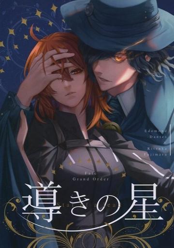 Fate 導きの星 (エドモン×ぐだ子) / かしわ御前あま口
