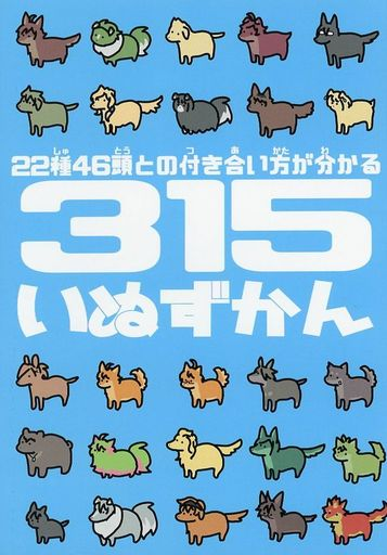 アイドルマスターSideM 22種46頭との付き合い方が分かる 315いぬずかん (オールキャラ)