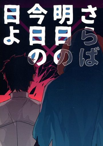 Fate さらば明日の今日の日よ (男主人公×クー・フーリン(キャスター)) / ACOG