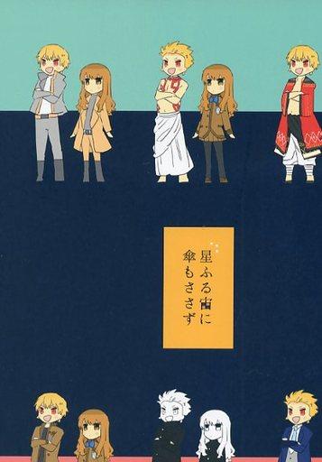 Fate 星ふる宙に傘もささず (ギルガメッシュ×ザビ子) / MS7+