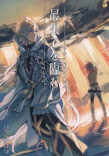 Fate 最果てを臨む (マーリン×ぐだ子) / 甘酒甘露