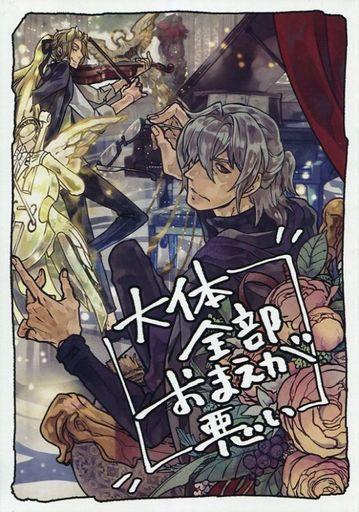Fate 大体全部おまえが悪い (アマデウス×サリエリ) / キサコロワレシ