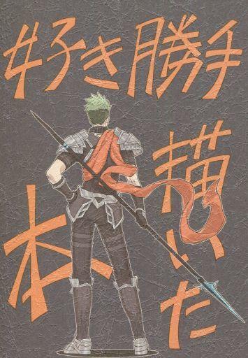 Fate 好き勝手描いた本 (オールキャラ)