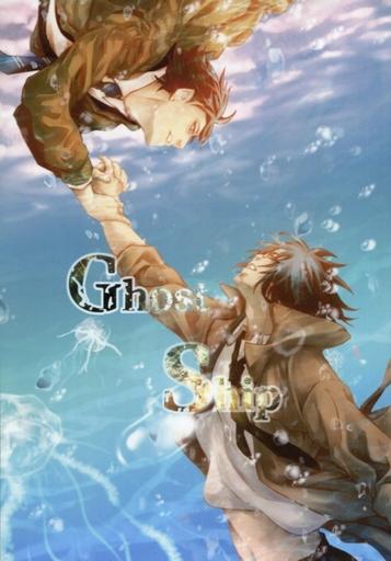その他ゲーム Ghost Ship (真下悟×八敷一男) / COLOR