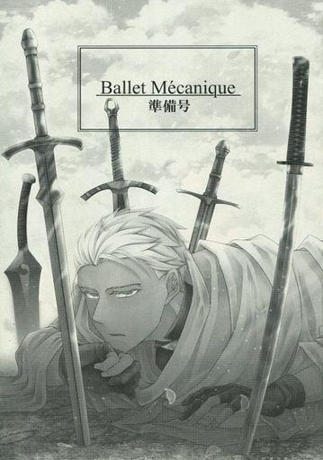 Fate 【準備号】Ballet Mecanique 準備号 (ランサー×アーチャー) / 染赤
