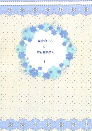 刀剣乱舞 監査官さんと政府職員さん 1 (山姥切長義×女審神者) / まるのみ