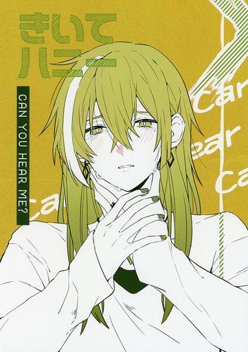 アイドリッシュセブン きいてハニー CAN YOU HEAR ME? (千×百) / MUNYO MUNYO