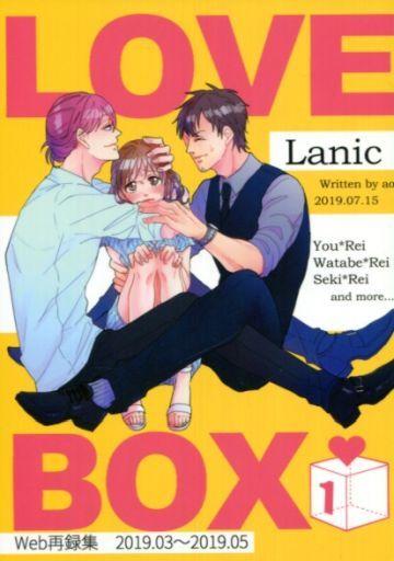乙女ゲーム LOVE BOX1 (服部耀×泉玲) / Lanic