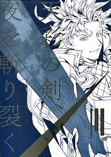 グランブルーファンタジー 天彩の剣、夜を斬り裂く (グラン、シエテ、ルリア) / Little Crown
