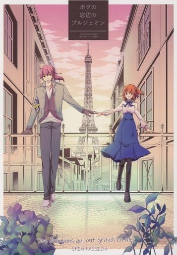 Fate ボクの窓辺のブルジェオン (ロマニ×ぐだ子) / スピンパッション
