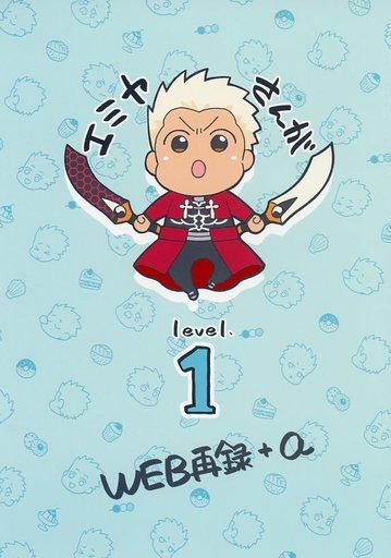 Fate エミヤさんがlevel.1 (エミヤ、クー・フーリン) / 五円玉