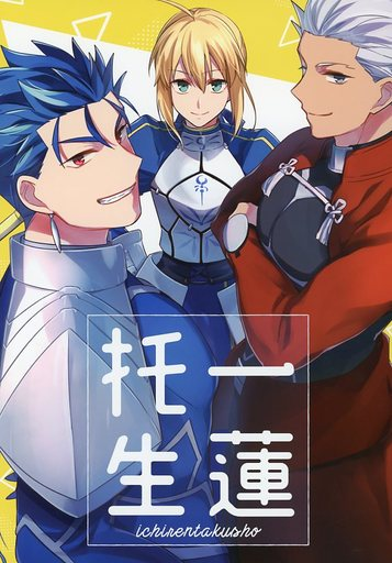 Fate 一蓮托生 (アルトリア、エミヤ、クー・フーリン) / KICCA