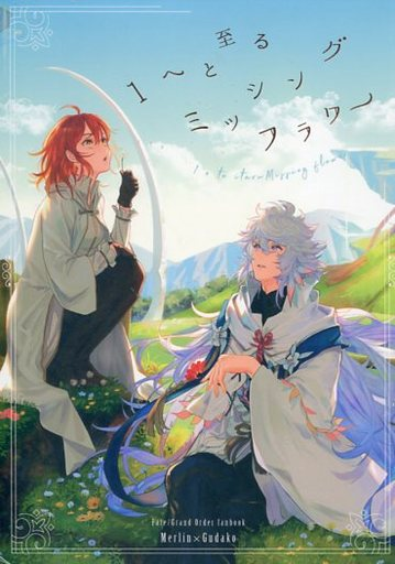 Fate 1へと至るミッシングフラワー (マーリン×ぐだ子) / nihility