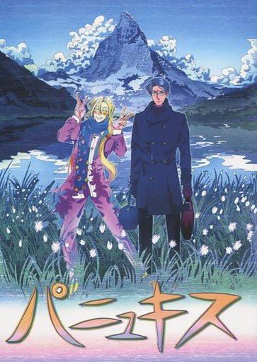Fate パニュキス (アマデウス×サリエリ) / 釣師(NiceTea)