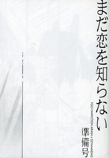 Fate 【準備号】まだ恋を知らない (アーラシュ×オジマンディアス) / NiR